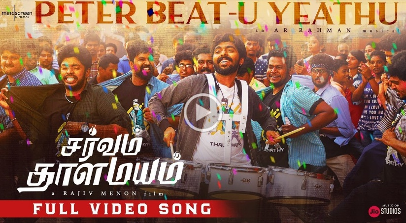 Peter Beatu Yethu Video Song from Sarvam ThaalaMayam