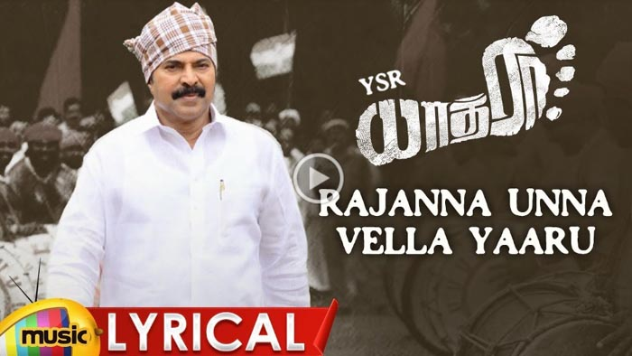 Rajanna Unna Vella Yaaru Full Song Lyrical From YSR Yatra