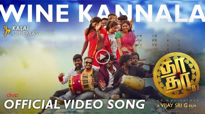 Wine Kannala Video Song from Movie Dhadha87