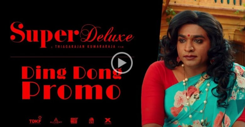Super Deluxe – Ding Dong Promo