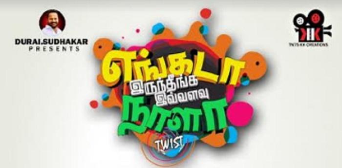 Engada Iruntheenga Ivalavu Naala Official Trailer