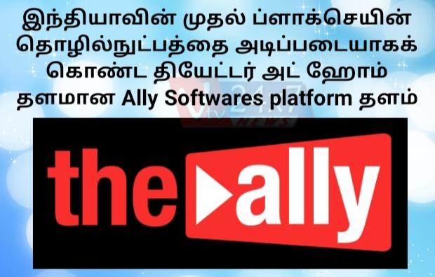 இந்தியாவின் முதல் ப்ளாக்செயின் தொழில்நுட்பத்தை அடிப்படையாகக் கொண்ட தியேட்டர் அட் ஹோம் தளமான Ally Softwares platform தளம்