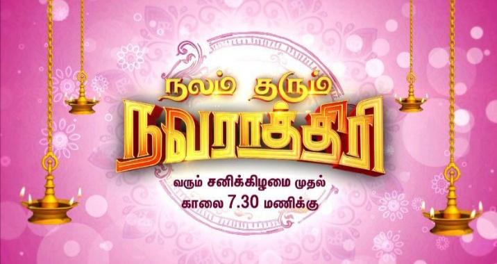 COLORS Tamil brings to life the vibrant celebration of Navarathriwith an all new mini-series – Nalam Tharum Navarathri