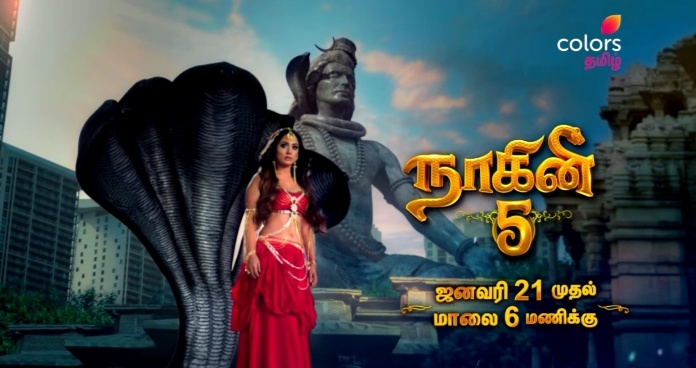 Colors Tamil brings to screen an epic saga of revenge and love; Launches Naagini 5 with a powerful narrative